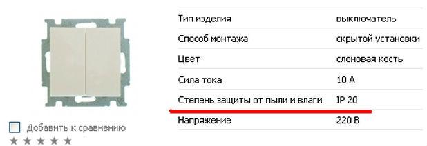 Stepen-zashhityi-IP