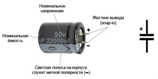 electrolit-condensator-ustroystvo