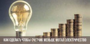 Лампа и монетки
