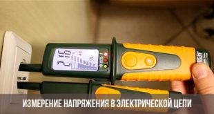 Измерение напряжения
