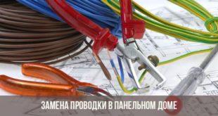 Провода и инструменты