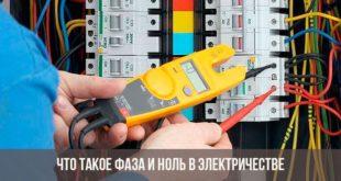 Фаза и ноль в электричестве