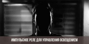 Мужчина в темноте