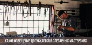 Слесарная мастерская
