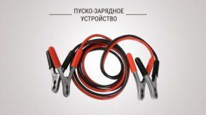 Пуско-зарядное устройство для прикуривания аккумулятора автомобиля