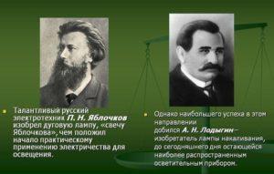 Лодыгин и Яблочков