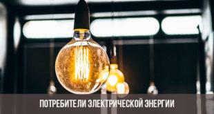 Потребители электрической энергии