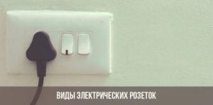 Виды электрических розеток