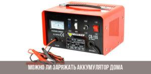 Можно ли заряжать аккумулятор дома