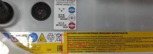 Как узнать дату выпуска корейских АКБ