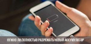 Нужно ли полностью разряжать аккумулятор смартфона