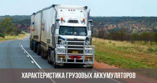 Характеристика грузовых аккумуляторов