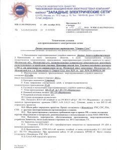 ТУ к договору о подключении электричества на участок