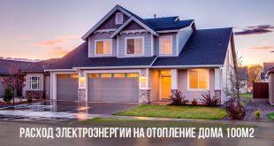Расход электроэнергии на отопление дома электричеством