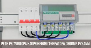 Генератор обратной мощности для электросчетчика