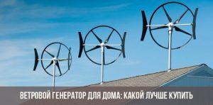 Ветрогенератор для дома: какой лучше купить