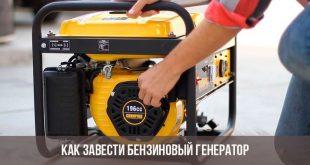 Как завести бензиновый генератор