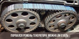 Что делать, если порвался ремень генератора