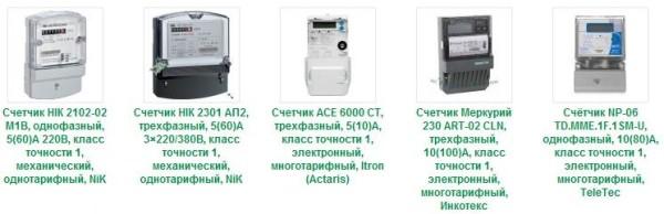 schetchik_elektroenergii