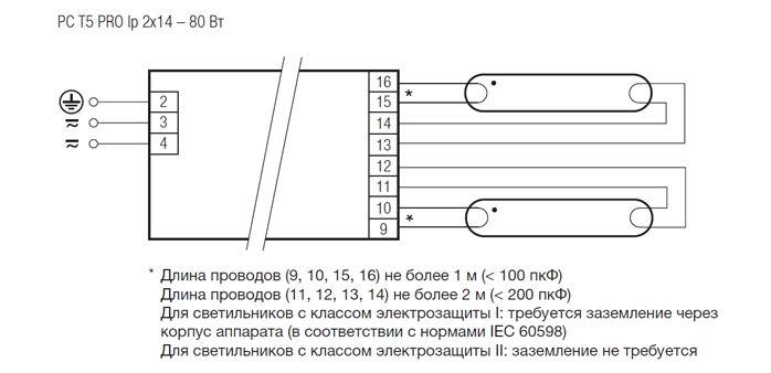 Схема подключения ЭПРА