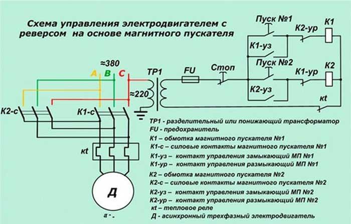 Описание схемы реверсивного электродвигателя