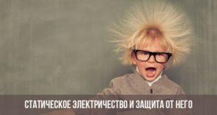 Статическое электричество на волосах ребенка