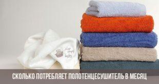 Стопка сухих полотенец