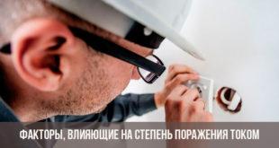 Факторы, влияющие на степень поражения электрическим током