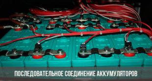 Последовательное соединение аккумуляторов
